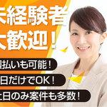 株式会社バックスグループパブリックサービス部 名古屋…案件No.8220691908002