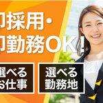 株式会社バックスグループ横浜支店…案件No.4329991907018