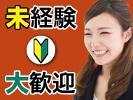 株式会社バックスグループ年金事業部(東京)…案件No.7220991712473