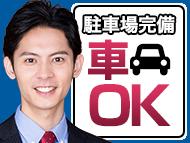 株式会社バックスグループ年金事業部(名古屋)…案件No.7810891808114