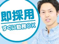 株式会社バックスグループ札幌支店…案件No.3119991707060