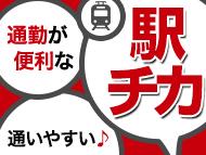 株式会社バックスグループ年金事業部(堂島)…案件No.7310991801003