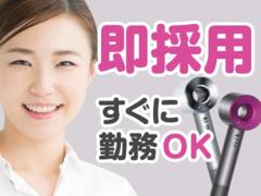 株式会社バックスグループ宇都宮支店…案件No.3420291804052