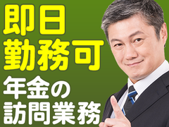 株式会社バックスグループ年金事業部(高松)…案件No.7410891808005