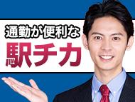 株式会社バックスグループ大宮支店…案件No.3620291804008