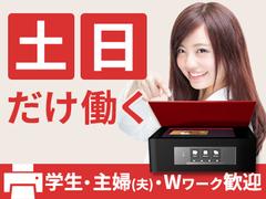 株式会社バックスグループ水戸支店…案件No.4420291803006