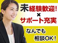 株式会社バックスグループ年金事業部(本町)…案件No.7610891807021