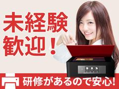 株式会社バックスグループ仙台支店…案件No.3310291802035