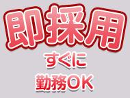 株式会社バックスグループ年金事業部(名古屋)…案件No.7810991808153