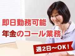 株式会社バックスグループ年金事業部(堂島)…案件No.7320691809001