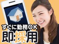 株式会社バックスグループ年金事業部(名古屋)…案件No.7810991808152