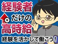 株式会社バックスグループ高崎支店…案件No.3510191803003