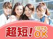 【株式会社バックスグループ営業1部…案件No.1120391809010】のバイトメイン写真
