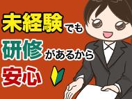 株式会社バックスグループ営業2部…案件No.1220491804010