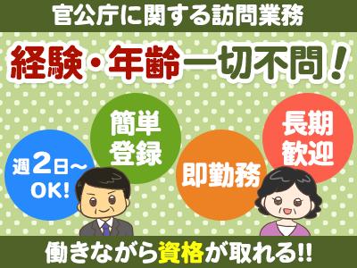 株式会社バックスグループ年金事業部(高松)…案件No.7410891803010のバイト写真2