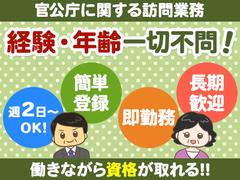 株式会社バックスグループパブリックサービス部 名古屋…案件No.8220891804002