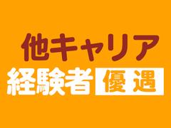 株式会社バックスグループ福岡支店…案件No.6410191805180