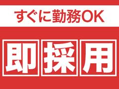 株式会社バックスグループ宇都宮支店…案件No.3429991802003