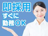 株式会社バックスグループ年金事業部(堂島)…案件No.7310991712024