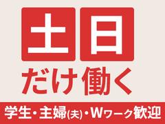 株式会社バックスグループ大宮支店…案件No.3620291806026