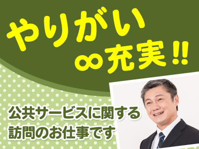 株式会社バックスグループ年金事業部(高松)…案件No.7420891803027のバイトメイン写真