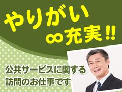 株式会社バックスグループ年金事業部(福井)…案件No.7710891807018