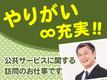 【株式会社バックスグループ年金事業部(高松)…案件No.7420891803026】のバイトメイン写真