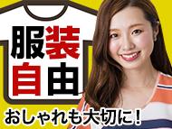 株式会社バックスグループ年金事業部(堂島)…案件No.7310991801001