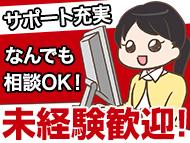 株式会社バックスグループ札幌支店…案件No.3110991711042