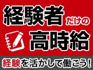 株式会社バックスグループ広島支店…案件No.6210791808006