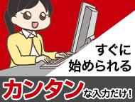 株式会社バックスグループ大宮支店…案件No.3619991807056