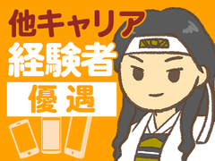 株式会社バックスグループ福岡支店…案件No.6410191806004