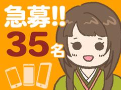 株式会社バックスグループ福岡支店…案件No.6410191804047
