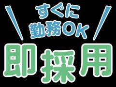 株式会社バックスグループ札幌支店…案件No.3129991807009