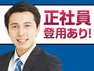 株式会社バックスグループパブリックサービス部 熊本…案件No.8710891806001