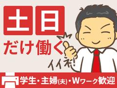 株式会社バックスグループ年金事業部(本町)…案件No.7620891807016