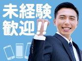 株式会社バックスグループ札幌支店(札幌市豊平区エリア)短期の販売接客