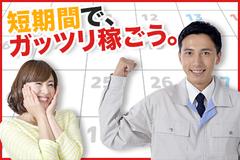 株式会社サンアップ(枚方市エリア)