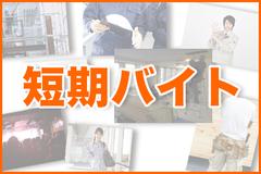 株式会社サンアップ(守口市エリア)