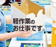 株式会社日本技術センター(お仕事No.833490626)