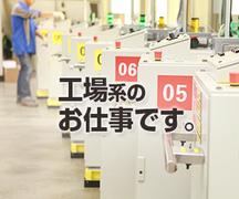 株式会社日本技術センター(お仕事No.832390319)