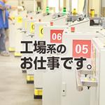株式会社日本技術センター(お仕事No.835185275)