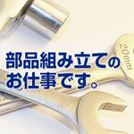 株式会社日本技術センター(お仕事No.833723777)