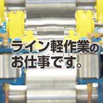 株式会社日本技術センター(お仕事No.832390375)