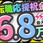 株式会社綜合キャリアオプション(1314VH0801G3★27)