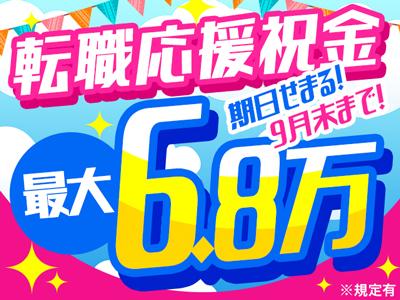株式会社綜合キャリアオプション(1314VH0912G19★24)のバイトメイン写真