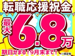 株式会社綜合キャリアオプション(1314VH0913G47★32)