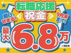 株式会社綜合キャリアオプション(1314VH0912G26★29)