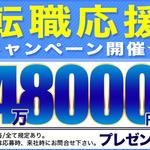 株式会社綜合キャリアオプション(1314VH1003G39★84)