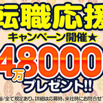 株式会社綜合キャリアオプション(1314VH1003G43★48)